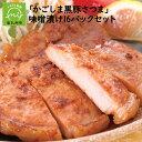 【ふるさと納税】「かごしま黒豚さつま」味噌漬け16パックセット