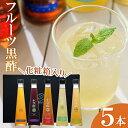 【ふるさと納税】フルーツ黒酢5本セット合計1L(200ml×...