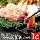 【ふるさと納税】鹿児島特産 鶏刺しセットを自家製タレで♪鮮度...