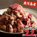 【ふるさと納税】<鹿児島県産>特選ホルモンミックスと国産焼肉...