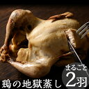 【ふるさと納税】≪まるごと2羽≫鹿児島県産ハーブ鶏の地獄蒸し...