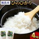 【ふるさと納税】ひのひかり<無洗米>4kg(2kg×2袋セッ