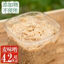 【ふるさと納税】麦みそ4.25kg(850g×5パック)九州...