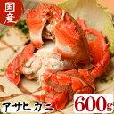 国産!種子島産アサヒガニ(600g:三杯酢・カニスプーン付)