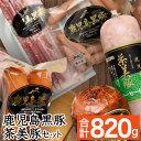 【ふるさと納税】JA-11 鹿児島県産黒豚・茶美豚セット(総...
