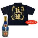 【ふるさと納税】【新里酒造】琉球プレミアム&オリジナルポロシャツ(Mサイズ)