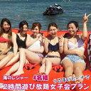 【ふるさと納税】ビーチで女子会!?2時間遊び放題!女子会コース(4名様)
