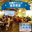 【ふるさと納税】【沖縄ダイニング我空我空】貸切プラン