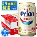 【ふるさと納税】【オリオンビール】オリオン ザ・ドラフト<350ml缶・24本>