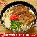 【ふるさと納税】玉家の沖縄そば詰め合わせ(8食セット)