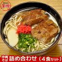 【ふるさと納税】玉家の沖縄そば詰め合わせ(4食セット)