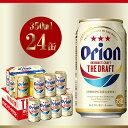 【ふるさと納税】【オリオンビール】オリオン ザ・ドラフト<350ml×24缶>