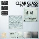 表札 おしゃれ 送料無料 ガラス 戸建 おすすめ クール 上品 モダン 福彫 CLEAR GLASS クリアーガラス 180角