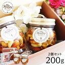 マイハニー ナッツの蜂蜜漬け 200g×2個セット【送料無料...