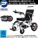 【6月入荷、予約】ポルタス・フリーダム 電動車椅子