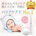 【公式】日本でただひとつ!赤ちゃんの肌トラブルにはコレ!1本で保湿&保護。バリア・スキンケア『ファム
