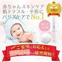 【公式】日本でただひとつ!赤ちゃんの肌トラブルにはコレ!1本で保湿&保護。バリア