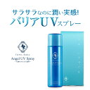 ★3日間限定40%OFF★【公式】 Angel UV Spr...