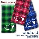 Fave オルカ チェック Android ケース ほぼ全機種対応 Xperia XZ3 XZ2 Compact SO-05K GALAXY S10 plus S9 S7 edges AQUOS sense2 R2 R..
