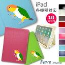 iPadケース (シロハラインコ) 手帳型 オリジナル インコ オウム ペットシリーズ 動物 アニマ