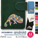 Fave フラワーカメレオン Android ケース Xperia XZ3 XZ2 Compact SO-05K GALAXY S10 plus S9 S7 edges AQUOS sense2 R2 R3 ARROWS 手..