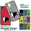 Fave バーニーズ 強化ガラス iPhoneケース iPhone 11Pro Max X XS XR 8 7 6 6s 8Plus 7Plus 6Plus 6sPlus アイフォン スマホケース スマホカバー バックカバー バンパー TPU オリジナル バーニーズマウンテンドッグ バニ 犬 ペット 動物 アニマル