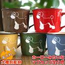 名入れ わんこ マグカップ【犬雑貨 プレゼント コーヒーカップ】愛犬家におすすめ!