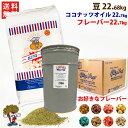ショッピングココナッツオイル 送料無料 4種から選べるポップコーン豆22.68kg + キャラメルフレーバーorカラフルフレーバー22.7kg + ココナッツオイル22.7kg(バター風味)セット