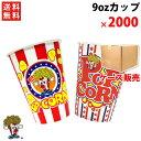 送料無料 丸ポップコーンカップ 9オンス2000個 ( 1ケース )
