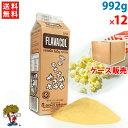 送料無料 業務用バターソルト フレーバー 調味塩 992g × 12本 ( 1ケース ) FLAVACOL