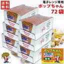 送料無料 電子レンジポップコーン 塩味 99g×72袋 ( 1