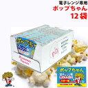 送料無料 電子レンジポップコーン バター味 12袋 ( 1ボール ) ( 合計約48人分 ) ポッ