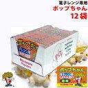 送料無料 電子レンジポップコーン 塩味 12袋 ( 1ボール ) ( 合計約48人分 ) ポップち