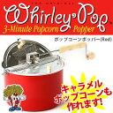 送料無料 アルミ製ポップコーンポッパー(Red) Whirley Pop