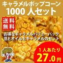 【送料無料】キャラメルポップコーン 1000人セット