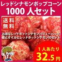 【送料無料】レッドホットシナモンポップコーン 1000人セット