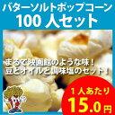 バターソルトポップコーン 100人セット[ポップコーン イベント フレーバー 学園祭