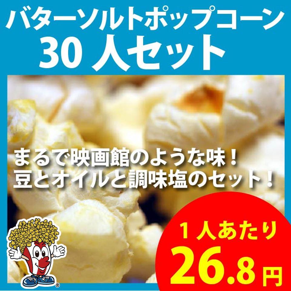 バターソルトポップコーン 30人セット