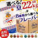 送料無料 4種から選べる業務用ポップコーン豆22.68kg + キャラメルフレーバー or 選