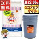 送料無料 4種から選べる業務用ポップコーン豆22.68kg + 選べるココナッツオイル 22.7