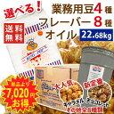 送料無料 4種から選べるポップコーン豆22.68kg + キャラメルフレーバーorカラフルフ