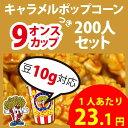 キャラメルポップコーン200人セット 9オンスポップコーンカップ付 ( 豆10g対応 )