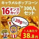 キャラメルポップコーン300人セット 16オンスポップコーンカップ付 (豆20g対応)[ポップコーン