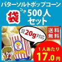 送料無料 ポップコーン袋付 バターソルトポップコーン 500人セット