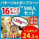 送料無料 バターソルトポップコーン500人セット 16オンスポップコーンカップ付 ( 豆20g対応 )