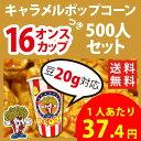 送料無料 キャラメルポップコーン500人セット 16オンスポップコーンカップ付 ( 豆20g対応 )
