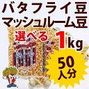 ポップコーン豆バタフライタイプ 1kg (500g×2袋)( 約50人分 ) 【ポップちゃん】[