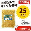 メール便送料込 ポップコーン豆バタフライタイプ 500g ( 約25人分 ) 【ポップちゃん