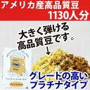 【送料無料】ポップコーン豆バタフライ PLATINUMタイプ 22.68kg ( 約1130人分 ) ア
