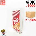 送料無料 ポップコーン袋 ( 中 ) 1000枚 ( 1ケース ) ( ポップコーンカップ )